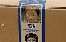 韩国失踪儿童公益项目 希望胶带