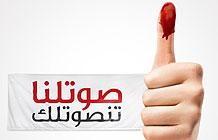 黎巴嫩公益组织Kafa家庭暴力法案活动 投票给我们
