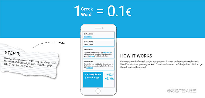 希腊公益组织Twitter营销活动 欠希腊一笔钱