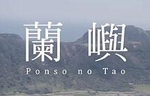 台湾兰屿岛营销活动 首次曝光的秘密景点