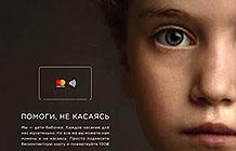 俄罗斯皮肤脆弱症互动装置 刷卡捐赠