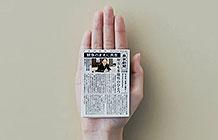 日本东京新闻公益营销 每个人都有发声的权利