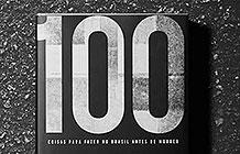 圣保罗报公益活动 死前要做的100件事
