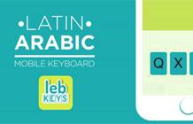 黎巴嫩电信公司创意行动 专为阿拉伯语设计的键盘