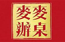 台湾麦当劳又一创举,食材破天荒变身台式办桌创意料理