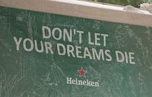 你的梦想还在么?喜力帮你实现