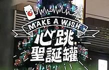 台湾啤酒圣诞节营销活动 心跳圣诞罐