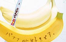 日本Dole香蕉东京马拉松恶搞营销 无色墨水水笔