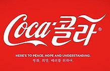新加坡可口可乐特金会借势营销 英韩文瓶罐