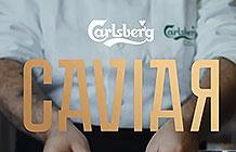 嘉士伯俄罗斯世界杯宣传活动 啤酒鱼子酱
