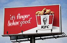 """KFC在全球范围内暂时放弃""""舔手指""""广告语"""