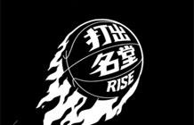 网络铜 - NIKE篮球打出名堂营销活动 结案报告