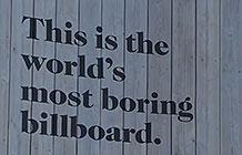 瑞典木头保护剂品牌创意活动 最无聊的广告牌