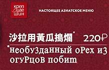 俄罗斯亚洲餐馆创意营销  蹩脚中文菜单