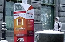 俄罗斯奥林匹克协会线下营销活动 冬季温暖互动装置