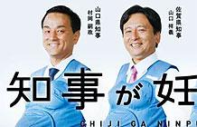 日本九州公益营销活动 县长体验怀孕