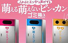日本AV公司SOD万圣节公益营销 让AV女优叫你扔垃圾