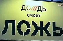 俄罗斯新闻媒体Dozhd创意户外广告 洗掉谎言