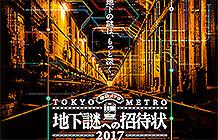 东京Metro地铁营销活动 地铁探秘