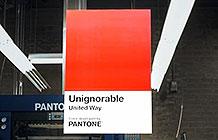 潘通色彩公司创意活动 不可忽视的新颜色