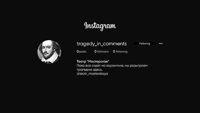 圣彼得剧院疫情创意 Instagram剧目