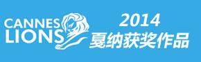 2014戛纳广告节获奖作品