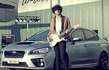 澳洲斯巴鲁汽车异业营销 电吉他和汽车油门的结合