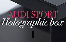 法国奥迪汽车营销活动 全息盒