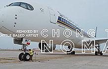 新加坡航空直飞西雅图创意活动 音乐