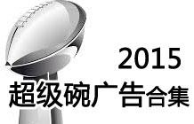 2015超级碗广告合集