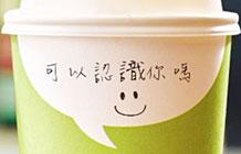 台湾麦当劳宣传广告 咖啡杯变表白神器
