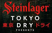 新西兰啤酒Steinlager东京精酿产品广告 舞蹈