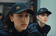 瑞典麦当劳反征兵广告 多样性
