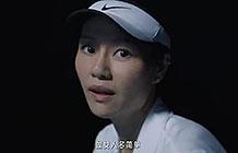 NIKE中国版广告 做女人多简单