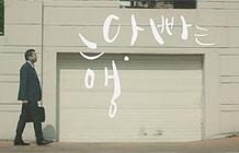 韩国LG感人广告 爸爸的幸福
