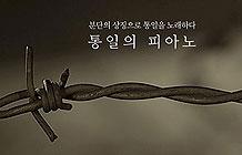 韩国统一部宣传影片 铁丝奏响统一乐章