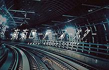 东京地铁宣传广告 让你看看地铁车厢外的世界