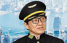 香港航空找来成龙合作 说要把每位乘客都当巨星对待