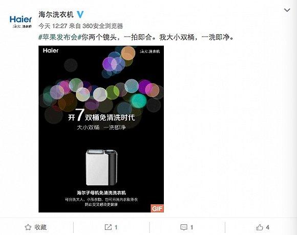 iPhone7借势营销 这里很全