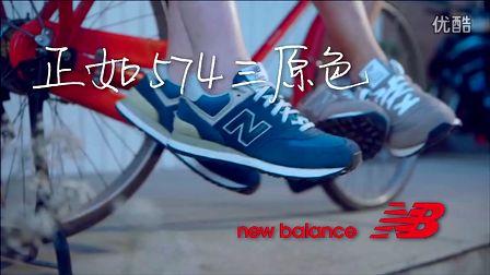 新百伦new balance 最新广告《我的前任是极品》