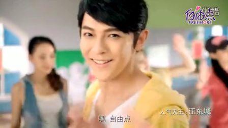 汪东城代言自由点卫生巾广告