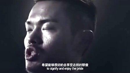 英特尔广告 林丹之力量篇