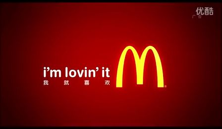 麦当劳广告 让我们好在一起
